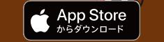 公式アプリiphone