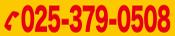 025-379-0508